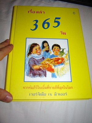 Thai Language Children's Big Bible: The One Year Bible Story Book / 365 Stori...