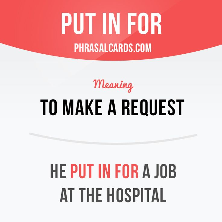 """""""Put in for"""" means """"to make a request"""". Example: He put in for a job at the hospital. #phrasalverb #phrasalverbs #phrasal #verb #verbs #phrase #phrases #expression #expressions #english #englishlanguage #learnenglish #studyenglish #language #vocabulary #dictionary #grammar #efl #esl #tesl #tefl #toefl #ielts #toeic #englishlearning"""