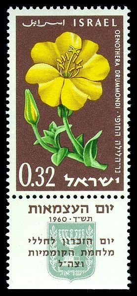 File:Stamp of Israel - Twelfth Independence Day - 0.32IL.jpg