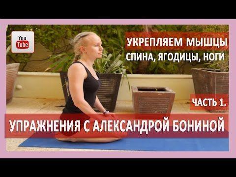 Три упражнения от Бубновского для спины video | Остеохондроз Видеокурс Секреты здоровой шеи youtube video. Остеохондроз шейного отдела, лечение