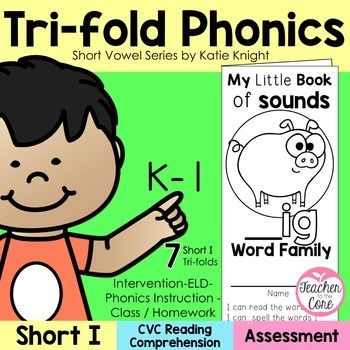 Short I Phonics Tri-Fold Phonics Brochures from Teacher to the Core! Short vowel and CVC word work activities are essential for kids learning to read. This unit features short vowel I phonics tri-folds that are easy to prep and use for small or whole group instruction. These also make wonderful homework and are great for your language learners (ELD) since they have constant picture clues. @katiehappymom