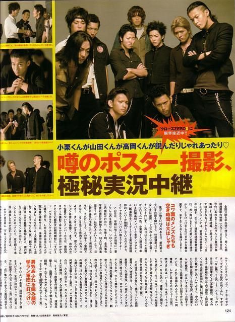 Crows Zero II [Junon, Jan 2009] 02