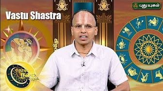 Neram Nalla Neram 07-07-2017   Know Your Astrology