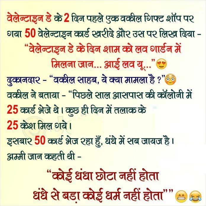 Funny Jokes Valentine S Day Hindi Funny Valentines Jokes Funny Jokes Valentines Day Jokes