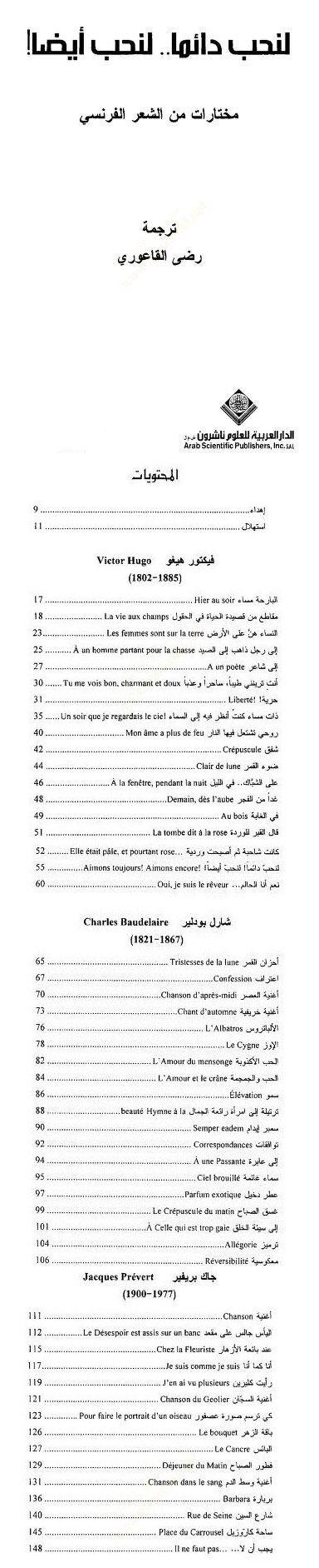 لنحب دائما ... لنحب أيضا  رابط التحميل :  https://archive.org/download/adel-Arabi7000-x/Arabi08496.pdf