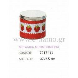 Μεταλλικο Κουτάκι Μπομπονιέρας Γάμου Βάπτισης Κυλινδρικό Φράουλες Διάσταση: Φ7X7.5cm