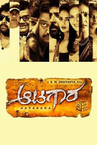 Aatagara Torrent : Aatagara 2015 Kannada Movies Torrent Download – 1080p Full HD | Trending On India