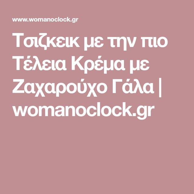 Τσιζκεικ με την πιο Τέλεια Κρέμα με Ζαχαρούχο Γάλα   womanoclock.gr