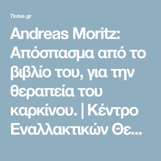 Andreas Moritz: Απόσπασμα από το βιβλίο του, για την θεραπεία του καρκίνου.   Κέντρο Εναλλακτικών Θεραπειών - 7 Lotus