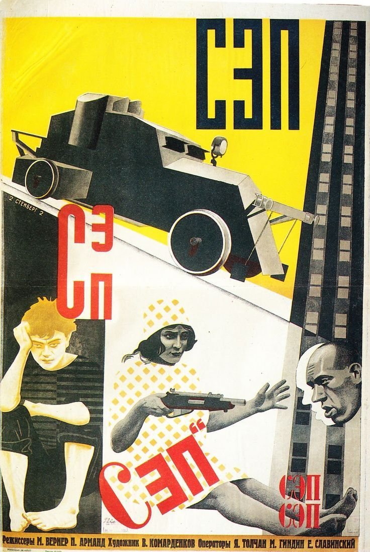"MP517. ""Sep"" Russian Movie Poster (2) by Stenberg Brothers (Mikhail Verner and Pavel Armand 1929) / #Movieposter"