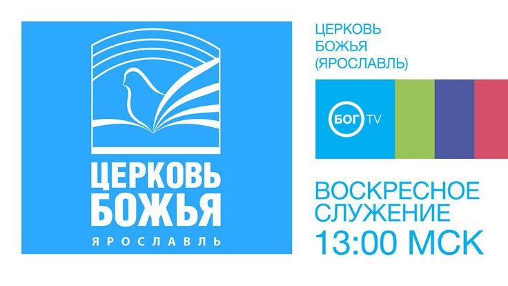 """http://bog.tv/yar  Смотри прямой эфир из """"Церкви Божьей"""" на #BOGTV"""