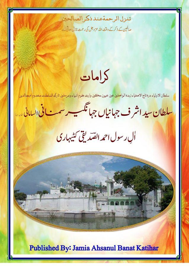 ٰاٰلٰصلادمحاروسلاہیٹکرییقید Published By: Jamia Ahsanul Banat Katihar کرامات اءاالصفیتاجدرۃ ا...