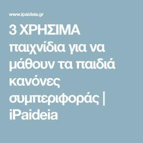 3 ΧΡΗΣΙΜΑ παιχνίδια για να μάθουν τα παιδιά κανόνες συμπεριφοράς | iPaideia