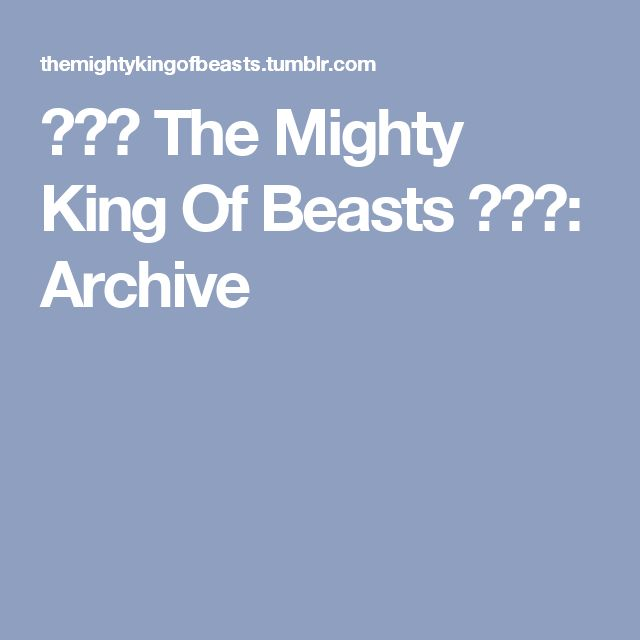 👑👑👑 The Mighty King Of Beasts 👑👑👑: Archive