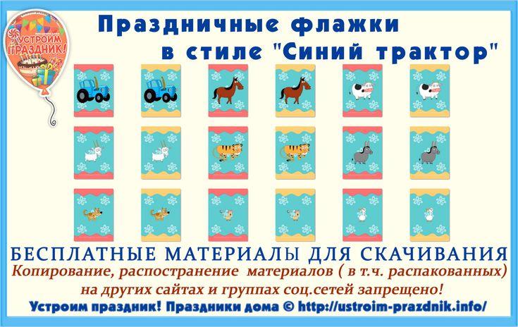 Флажки на день рождения «Синий трактор» - Поздравительные растяжки - Распечатай к празднику (бесплатно) - Каталог статей - Устроим праздник! Праздники дома