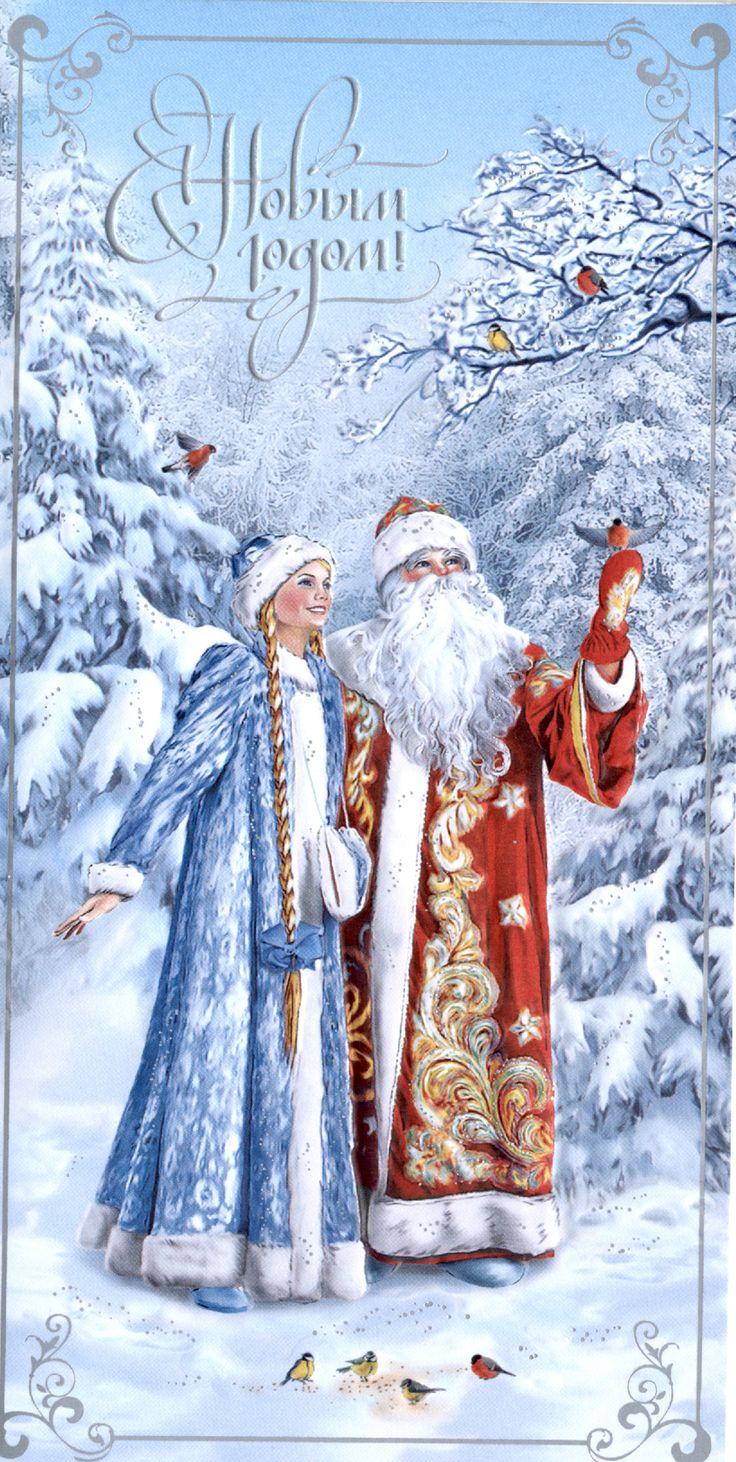 Открытки ссср дед мороз и снегурочка