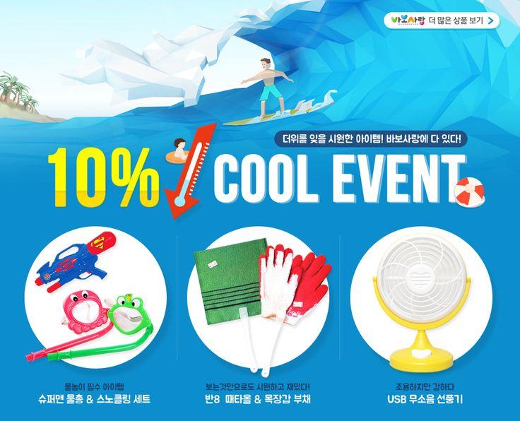 기획전 > [바보사랑] 7일간 누려보는10%할인 쿨~이벤트, 신세계적 쇼핑포털 SSG.COM