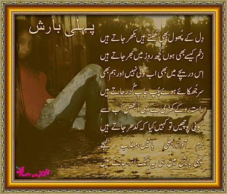 28 Best Barish Shayari Images On Pinterest