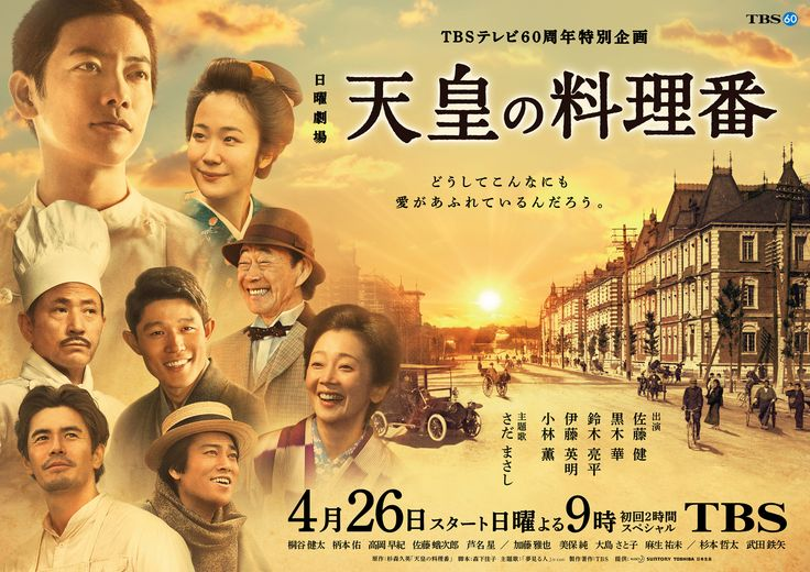 【映画】天皇の料理番(2015春)