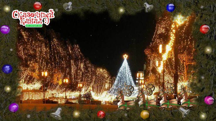 Jingle Bells или бубенцы звенят. Новогоднее видео.