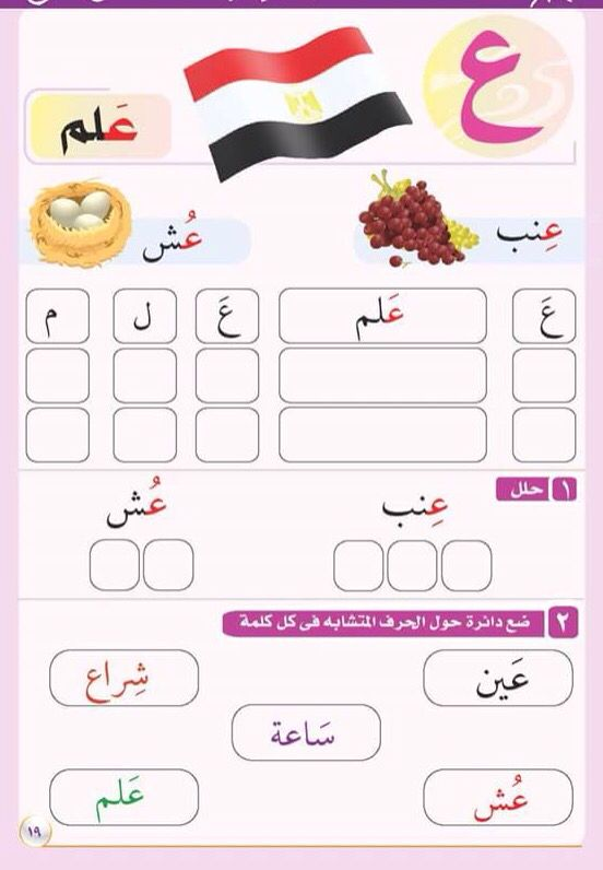 3 Smart Tips to Pick Up Arabic Quickly | Arabic Language Blog