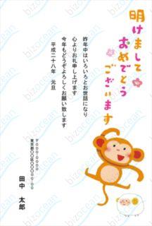 羊から猿にバトンタッチ、カラフルでシンプルな年賀状|テンプレートの無料ダウンロードは【書式の王様】