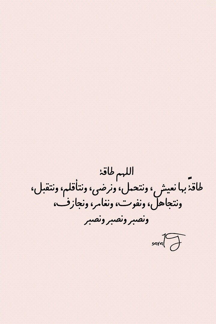 اللهم طاقة Powerful Quotes Talking Quotes Words Quotes