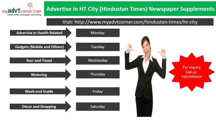 Guide Commercial in HT Metropolis (Hindustan Occasions Newspaper) Dietary supplements for Well being…