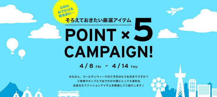 そろえておきたい厳選アイテム POINT×5 CAMPAIGN!(ポイントキャンペーン)