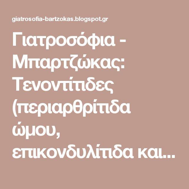 Γιατροσόφια - Μπαρτζώκας: Τενοντίτιδες (περιαρθρίτιδα ώμου, επικονδυλίτιδα και άλλες)