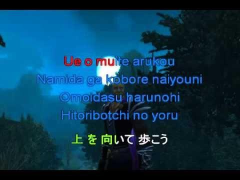 SUKIYAKI - ORIG.: KYU SAKAMOTO - COVER: KUBI
