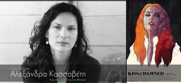 Η Αλεξάνδρα Κασσαβέτη, ηθοποιός και σκηνοθέτης, γεννήθηκε στις 21 Σεπτέμβριου 1965. Πατέρας της είναι ο γνωστός ηθοποιός και σκηνοθέτης Γιάννης Κασσαβέτης που άφησε εποχή στο Hollywood και μητέρα της η επίσης ηθοποιός Gena Rowlands. Φαίνεται πως η ηθοποιία είναι στα γονίδια της οικογένειας, καθώς και ο αδερφός της Νίκος είναι ηθοποιός και σκηνοθέτης και η γιαγιά της Κατερίνα Κασσαβέτη ήταν επίσης ηθοποιός.