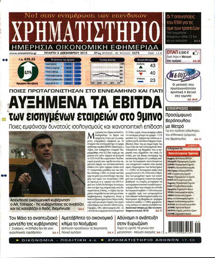 Εφημερίδα ΧΡΗΜΑΤΙΣΤΗΡΙΟ - Τετάρτη, 02 Δεκεμβρίου 2015