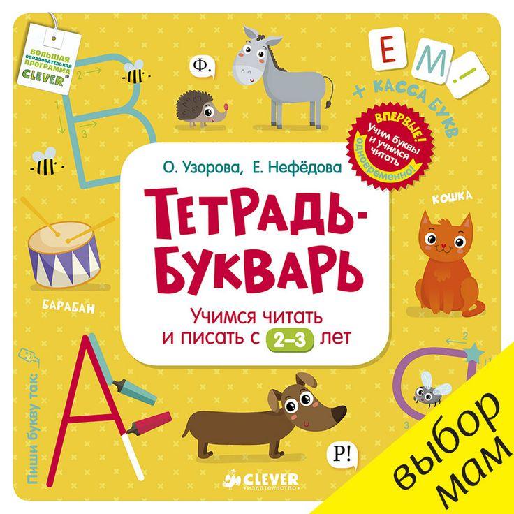 Тетрадь-Букварь. Учимся читать и писать с 2-3 лет - Узорова О.В. | Купить книгу с доставкой | My-shop.ru