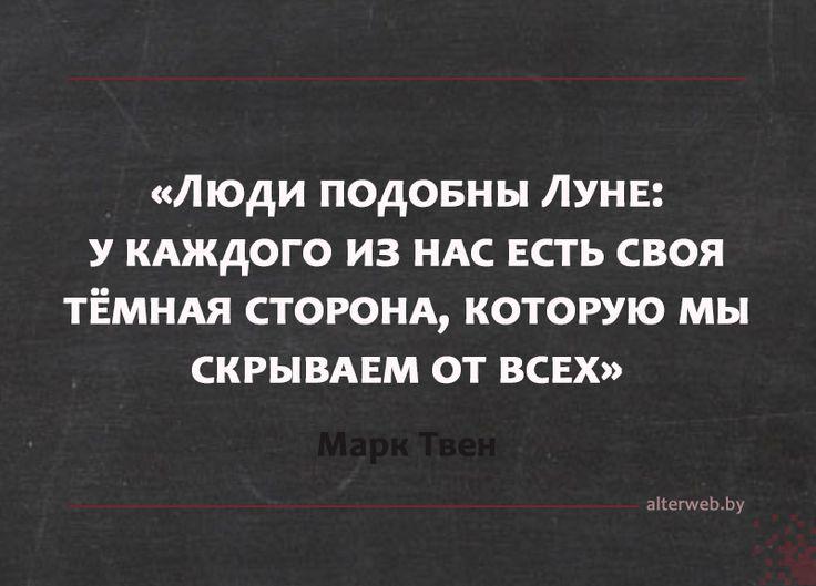 #Люди подобны Луне: у каждого из нас есть своя тёмная #сторона, которую мы скрываем от всех  Марк Твен  #цитаты #Луна #человек #психология #вебмаркетинг
