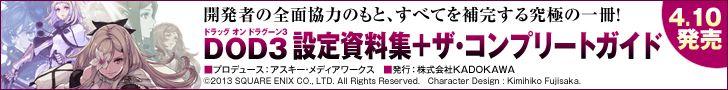 『ドラッグ オン ドラグーン3 設定資料集+ザ・コンプリートガイド』特集ページ on 電撃オンライン
