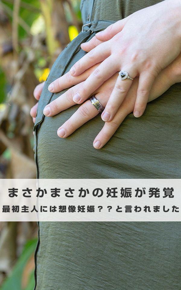 生理直後 妊娠発覚