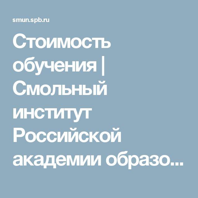 Стоимость обучения | Смольный институт Российской академии образования
