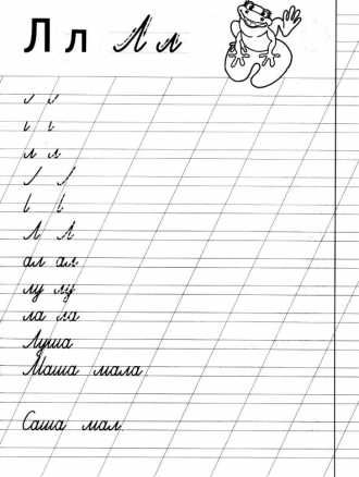 Учимся писать  / Буква-Л / Распечатать