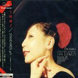 Standards Gift Toki Asako Jazz [CD]