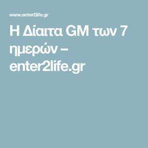 Η Δίαιτα GM των 7 ημερών – enter2life.gr