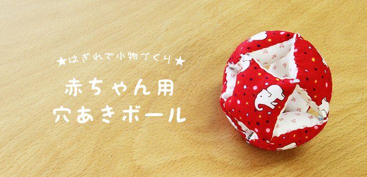 はぎれ活用プロジェクト実施中! 秋に二人目の出産を予定しているため、はぎれで赤ちゃん用の穴あきボールを作りました。 使用したのは、娘のスカートのあまり布を使用。濃い赤で、赤ちゃん用にぴったり。 過去のはぎれ活用プロジェクトはこちらです。 (第1弾:簡単カチュームの作り方) (第2弾:ポンポンヘアゴム2種類) (第3弾:ちりめんの和菓子風ヘアゴム) (第4弾:うさ耳つき子ども用シュシュ) (第5弾:手作りパッチン留めの作り方)   参考にしたのはこちらのサイトです。 小学生まで遊べる、とありますが、ふだんゴム製のボールや風船を激しく投げている うちの娘3才は振り向きもしませんでした(笑) <参考>型紙不要!新生児から小学生まで遊べる布製穴あきボール 作り方は本当に簡単で、正方形のクッションを6個作って、 角をつなぎ合わせるだけです。 布を5cm角に切ったものを、1辺を残して縫い・・・  (糸が白いので、分かりづらいですが) 中に綿をつめて、残した1辺をまつり縫い。 これを6つ作ります。  娘の手入り写真。 空いた部分が三角形になるようにつなぎ合わせれば、…