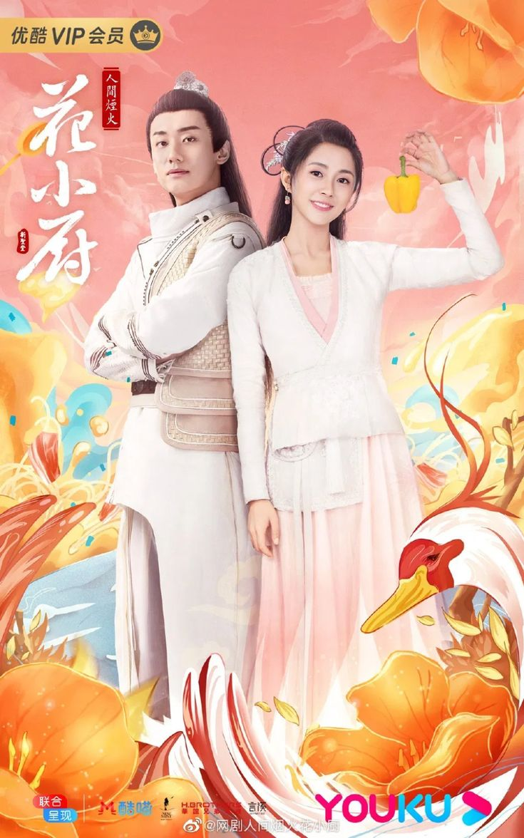 The Fires Of Cooking Hua Xiao Chu Summary C Drama Love Drama How To Make Shorts Popular Series