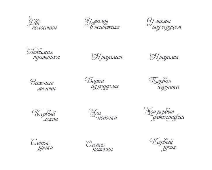 как сделать надпись для открытки скрапбукинг