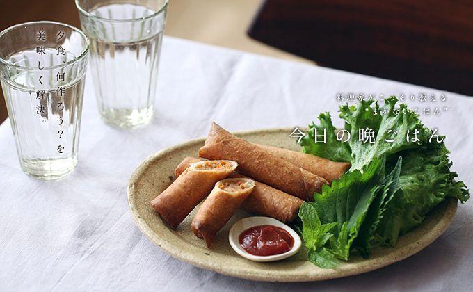 フィリピン風豚肉の春巻き(ルンピア)