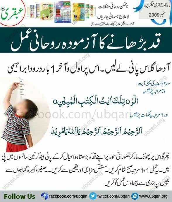 Islam Hadith, Duaa Islam, Islam Quran