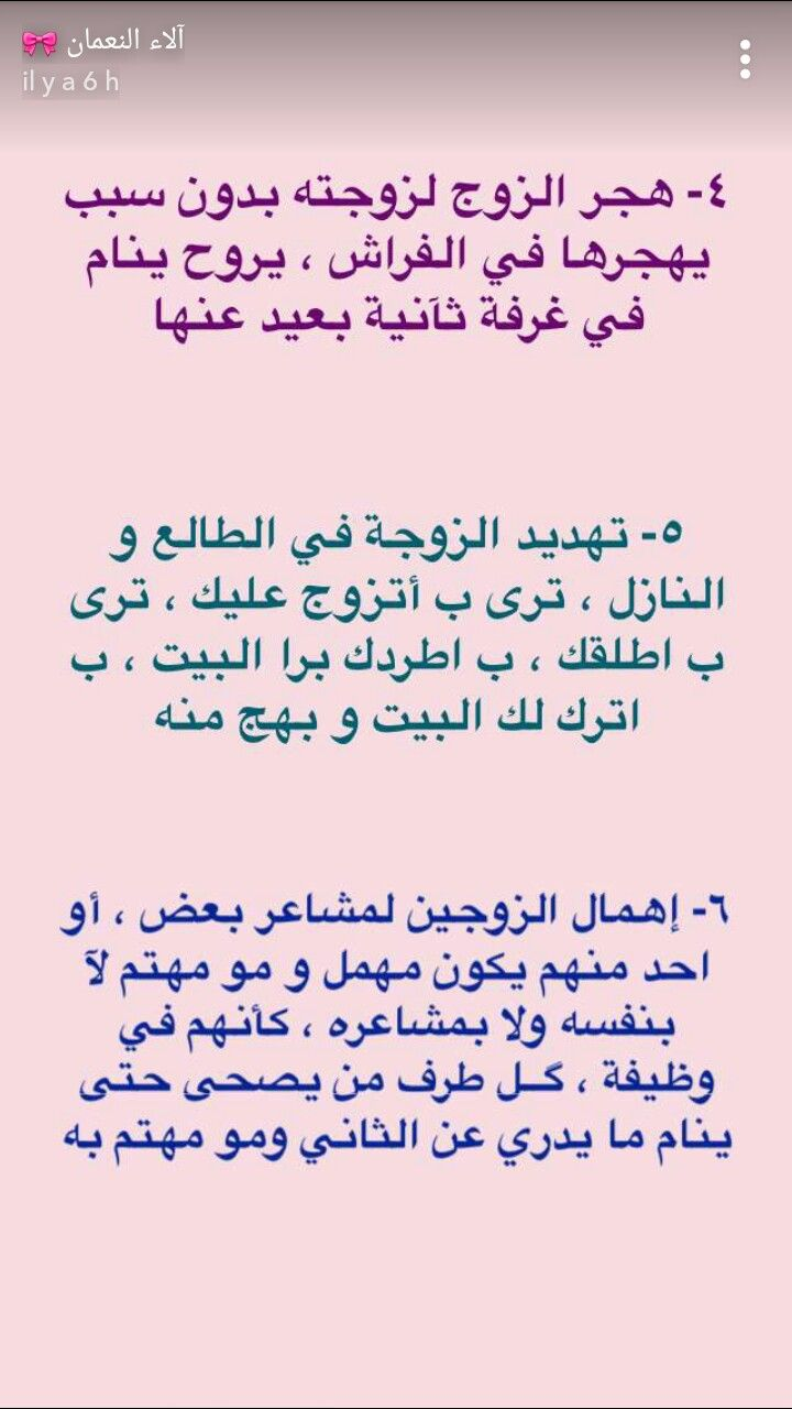 Pin By Alya On فوز عالم الأنوثة Queen Quotes Life Rules Marriage Life