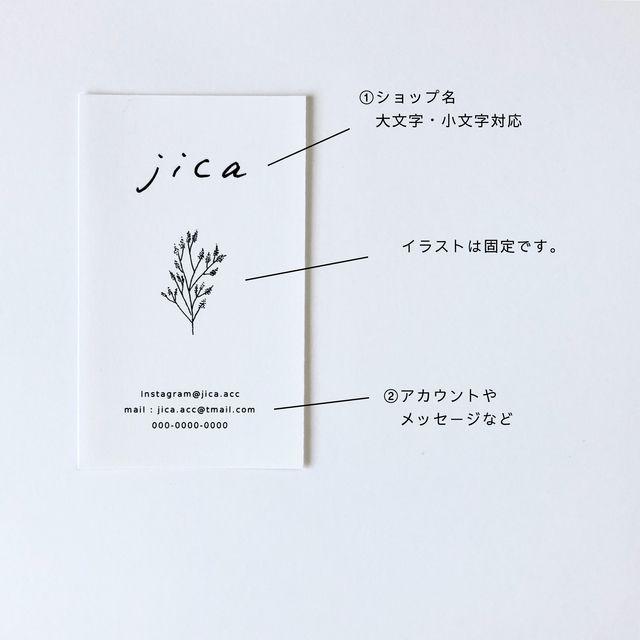 名入れショップカード 12 アクセサリー台紙 名刺 名刺 名刺 シンプル 名刺 デザイン