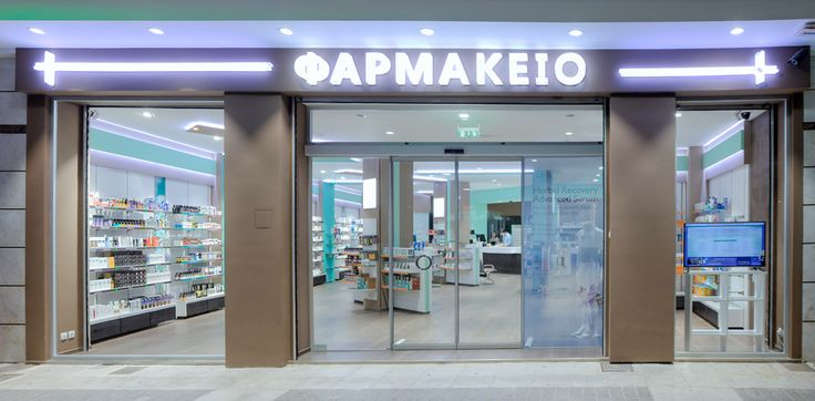 Tsoumanis Pharmacy Design   Σχεδιασμός Φαρμακείου