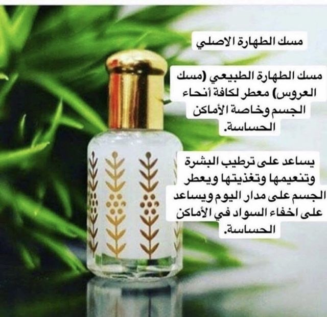 مسك العروس الابيض الاصلي متوفر لدينا عطور تليد الخليجي Skin Care Women Hand Soap Bottle Shampoo Bottle